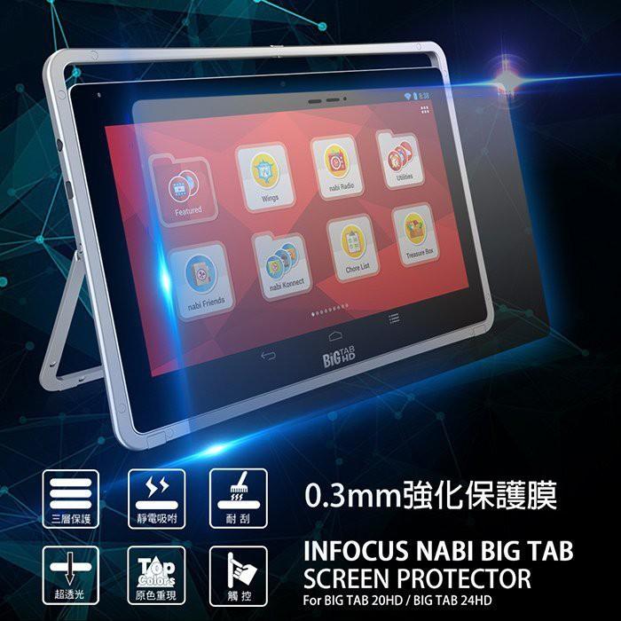 InFocus 20吋/24吋平板電腦 IF195A/IF236A  保護貼 大平板