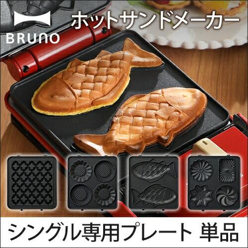 ◎日本販賣通◎(代購) BRUNO 多功能鬆餅機 熱壓吐司機 三明治機 BOE043 專用 替換烤盤