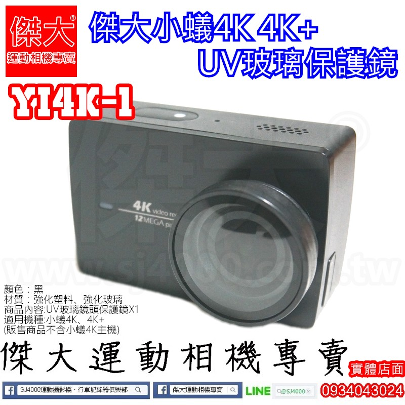 [傑大運動相機專賣]YI4K-1_傑大-小蟻4K 4K+ UV玻璃保護鏡 小米 周邊