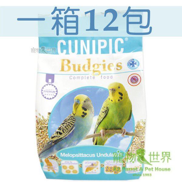 《寵物鳥世界》RB0013 西班牙CUNIPIC 小型鸚鵡飼料-虎皮650g 一箱12包入 免運優惠中