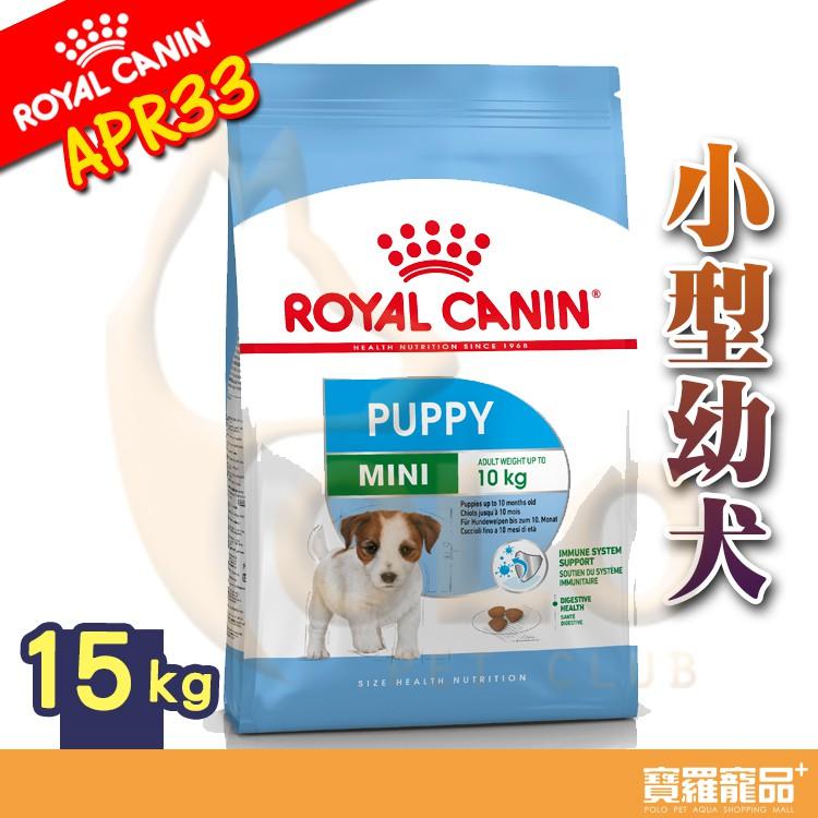 皇家 APR33小型幼犬15kg【寶羅寵品】