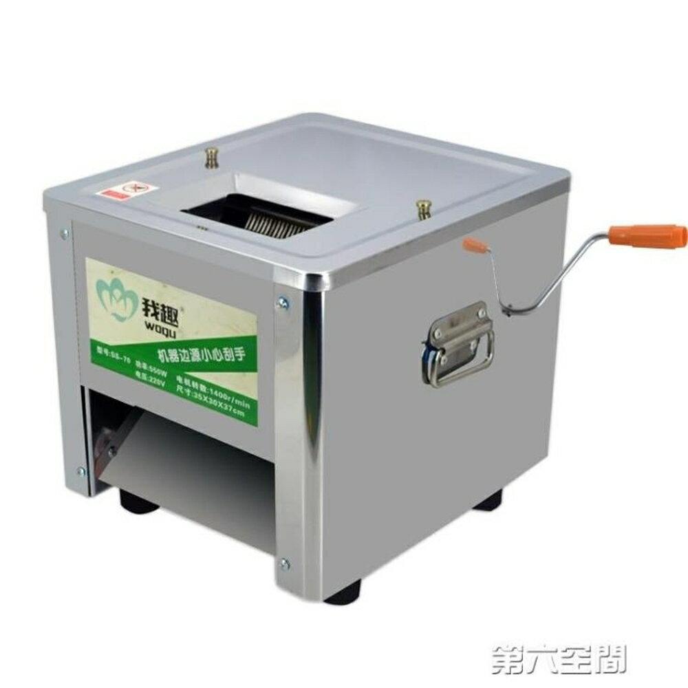 切絲機 切肉機電動商用切片機切絲全自動切菜絞肉丁不銹鋼切肉片機 第六空間 MKS