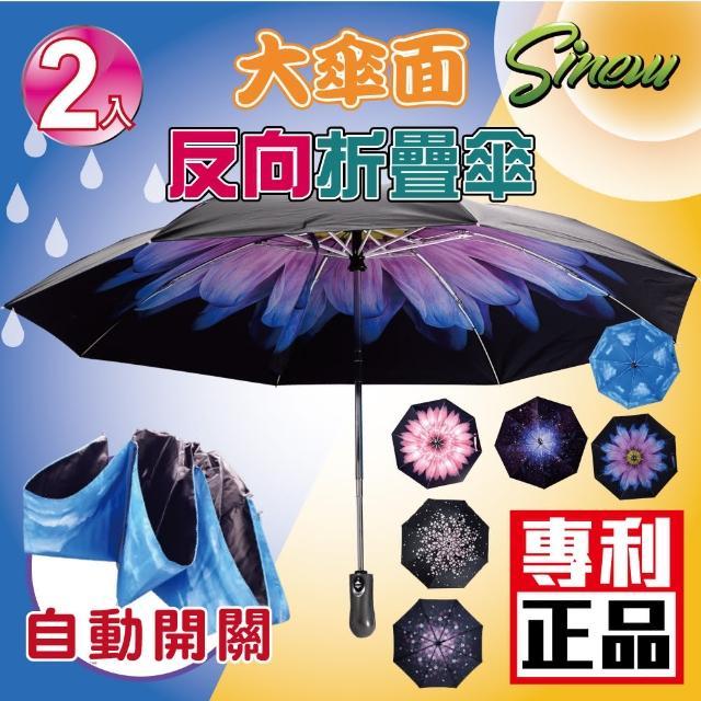 【Sinew】2入自動開關反向摺疊晴雨傘(8骨花色款-抗uv反向自動伸縮晴雨傘)