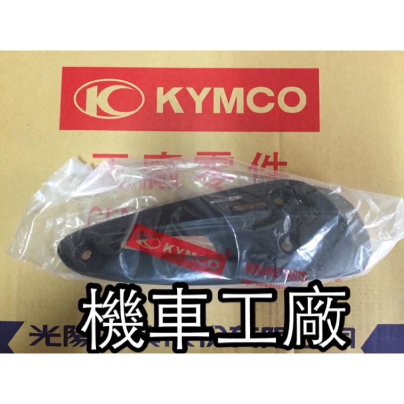 機車工廠 光陽 KYMCO G3 奔馳 奔騰 125 排氣管護片 隔熱片 原廠 公司