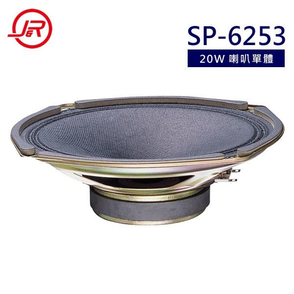 SP-6253 PA喇叭單體6.5吋5.3 oz 20W全音8Ω/台灣製造