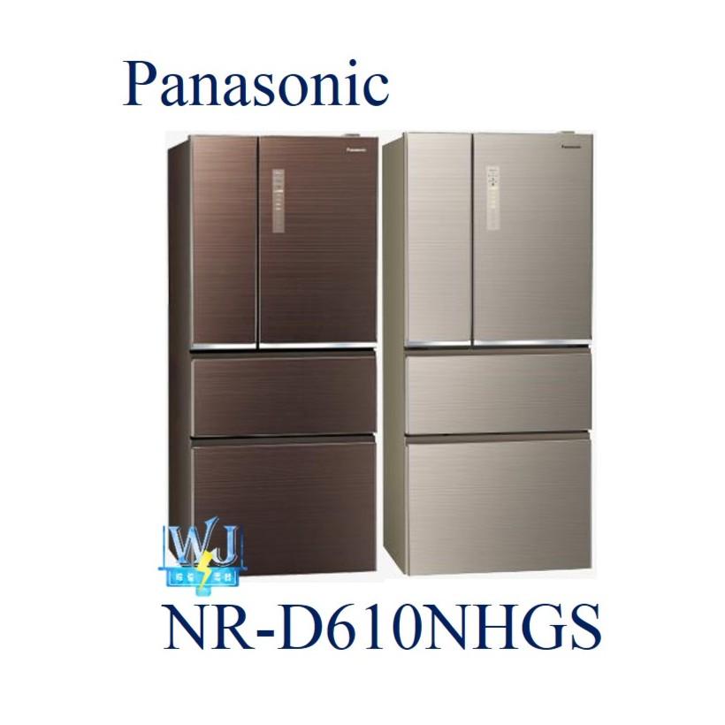 ☆可議價【節能補助】Panasonic 國際 NR-D610NHGS / NRD610NHGS 四門冰箱 雙科技變頻冰箱