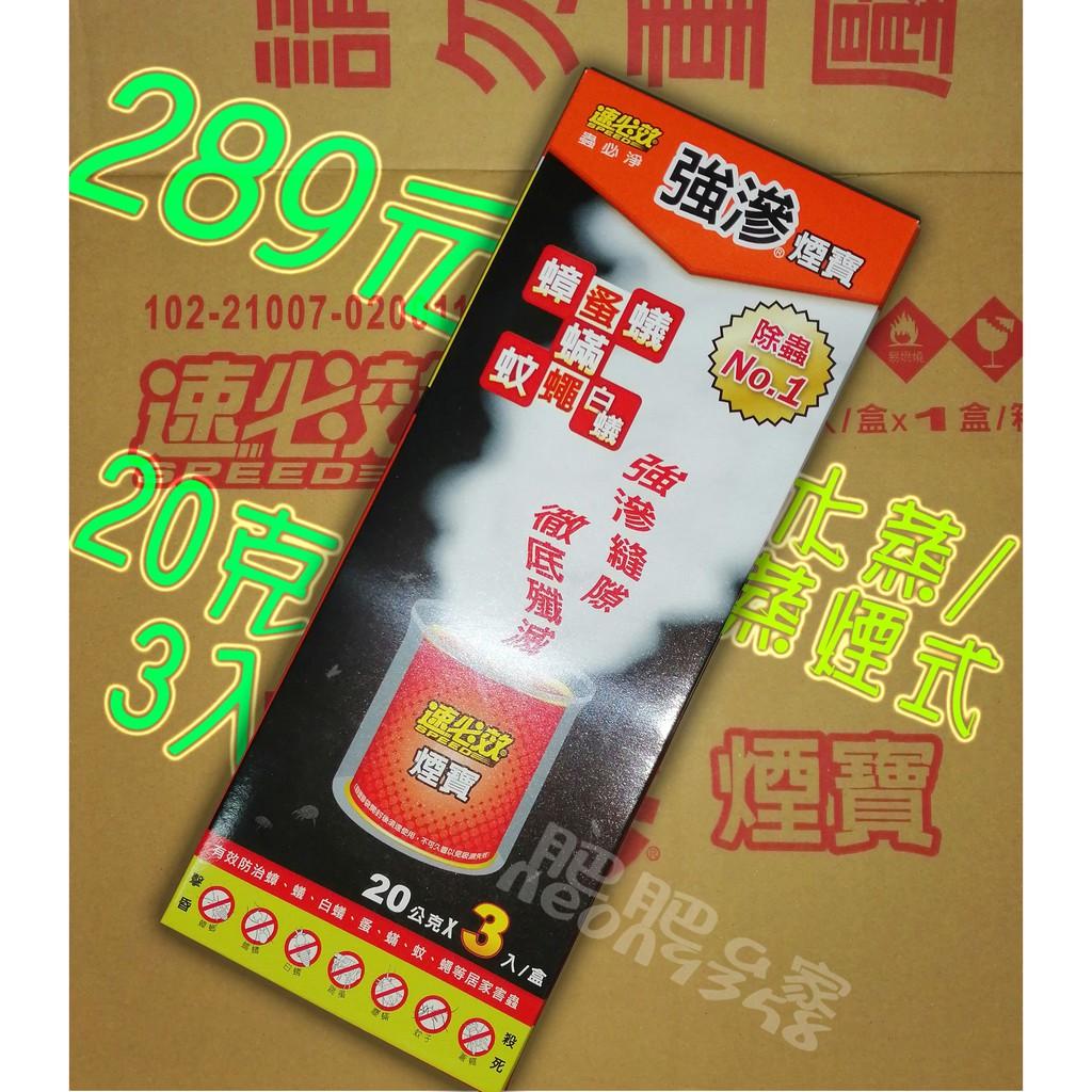 速必效(3入20g) 強滲煙寶每盒3入 蒸煙 水蒸式 水煙蒸煙殺蟲劑 防治蚊子  蠅 蟑 蚤 塵蟎 螞蟻  殺蟲劑