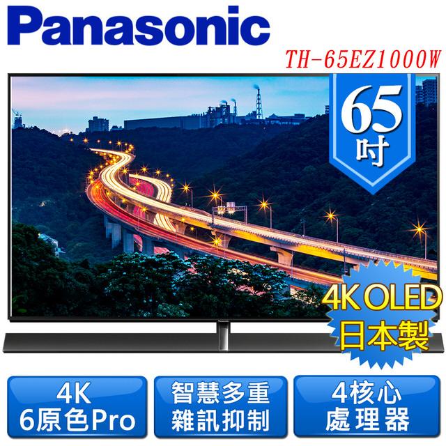 【Panasonic 國際牌】65吋 4K OLED連網液晶電視(TH-65EZ1000W )
