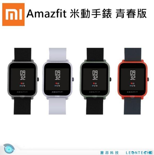 Amazfit 米動手錶 青春版 智能 智慧手錶 藍芽 計步器 GPS 心率 LINE訊息 小米 防水 運動