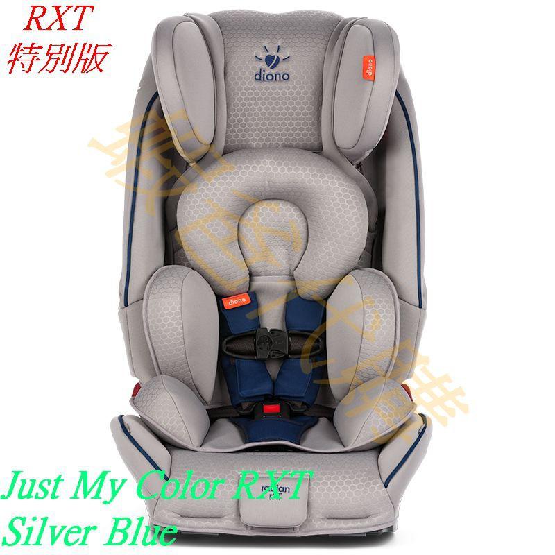 【蝦爸代購】新色特別版2018 Diono Radian Just My Color RXT Silver Blue汽座