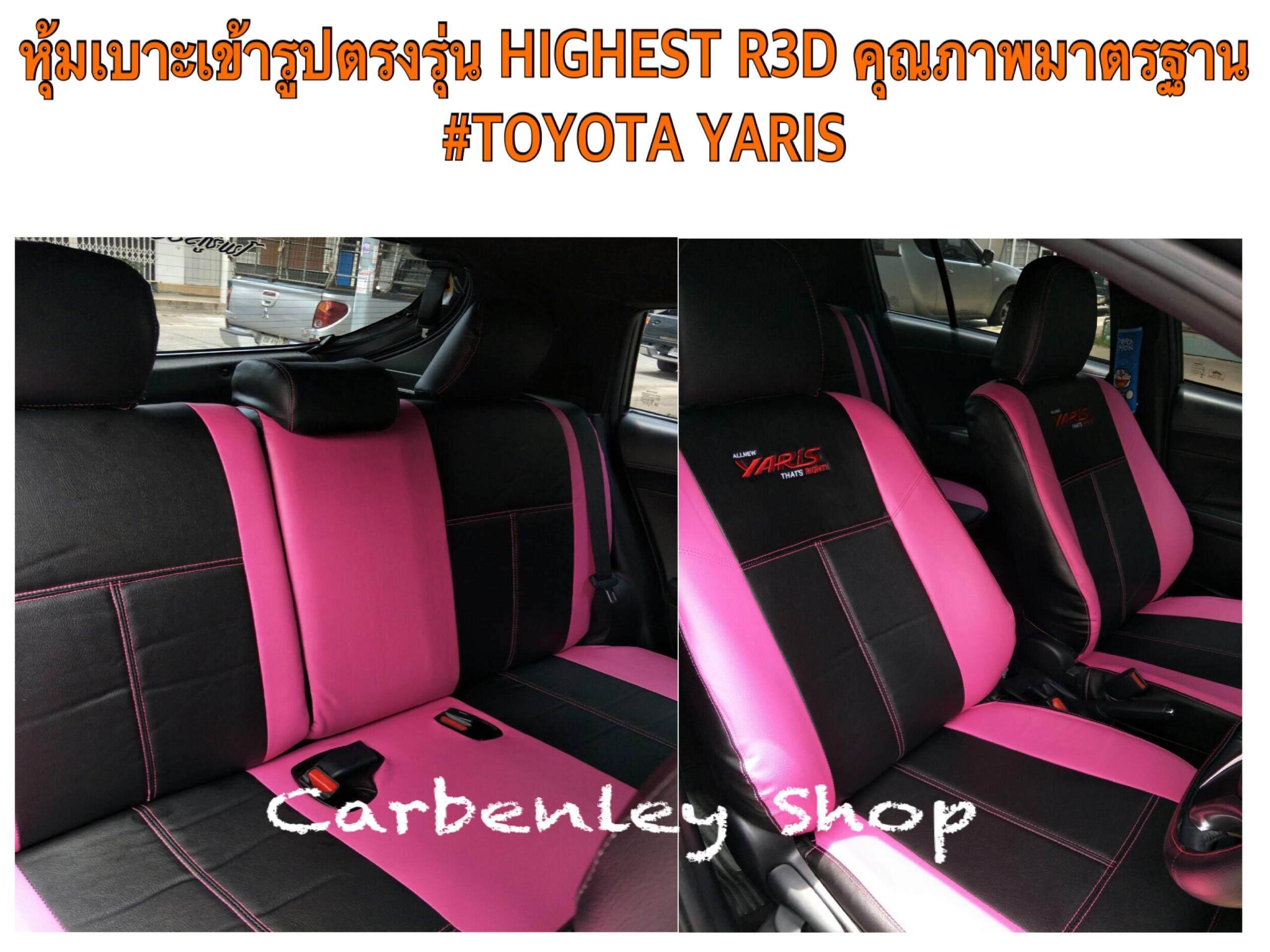 หุ้มเบาะแบบเข้ารูปตรงรุ่น TOYOTA YARIS 2014-2019 หุ้มเบาะรถเก๋งแบบเข้ารูป หุ้มเบาะรถยนต์ ที่หุ้มเบาะ ที่หุ้มเบาะรถยนต์ หนังหุ้มเบาะ หนังหุ้มเบาะรถยนต์ ชุดหุ้มเบาะ ชุดหุ้มเบาะรถยนต์ เบาะหุ้ม ที่หุ้มเบาะหนังแบบเข้ารูปตรงรุ่น หุ้มเบาะรถยนต์แบบตรงรุ่น