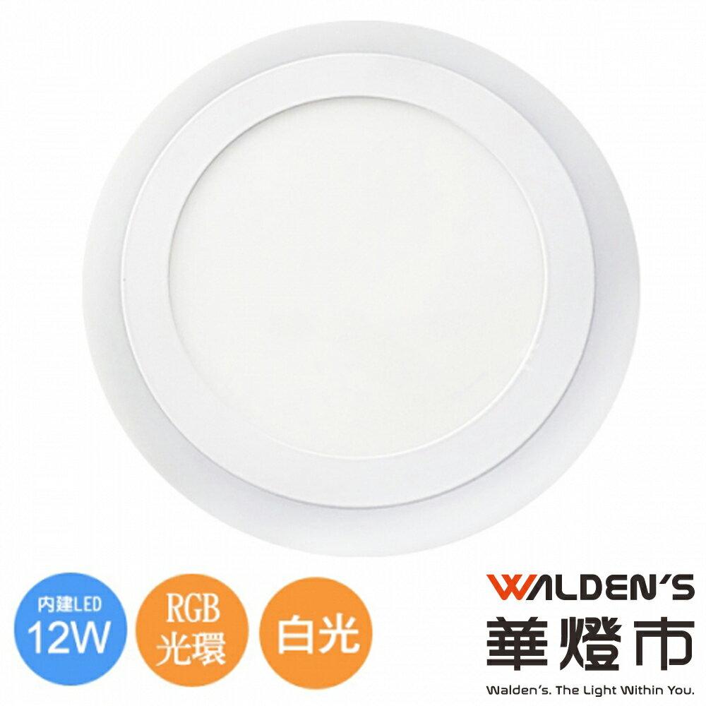 【華燈市】LED 12+6W RGB變色崁燈/155mm/全電壓/白光 CR-00661 燈飾燈具 室內照明商業照明建築照明辦公照明