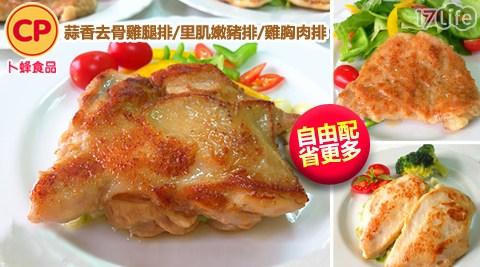 卜蜂-蒜香去骨雞腿/里肌嫩豬/雞胸肉排
