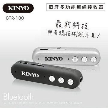【KINYO】藍牙多功能無線接收轉換器(100BTR)