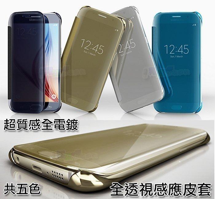 全透視感應皮套 金屬電鍍款 S9/S9+/S8/S8+/C9 Pro/J7Pro J7 prime A5 A7 2017年/OPPO R9/R9+ plus/R9s/R11  華為P9 Clear View 鏡面立顯手機殼/智慧顯影手機套/保護套