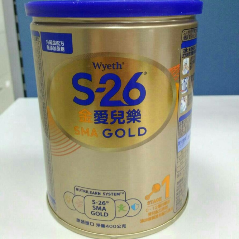 S26 金愛兒樂 400g 升級金配方