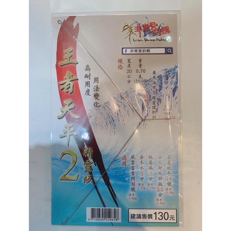 王者天平2 非常愛釣蝦