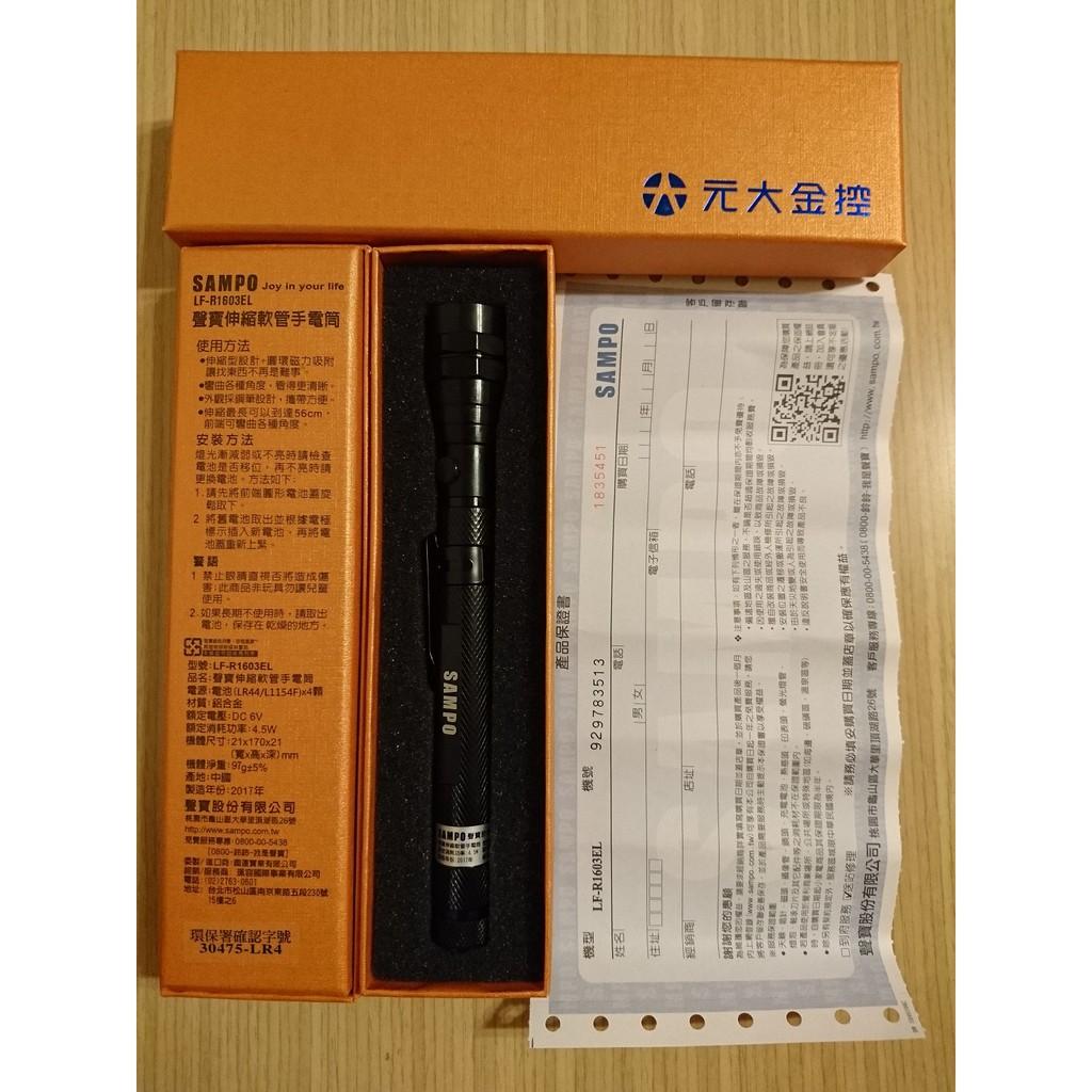 2017年元大金股東會紀念品-伸縮軟管手電筒