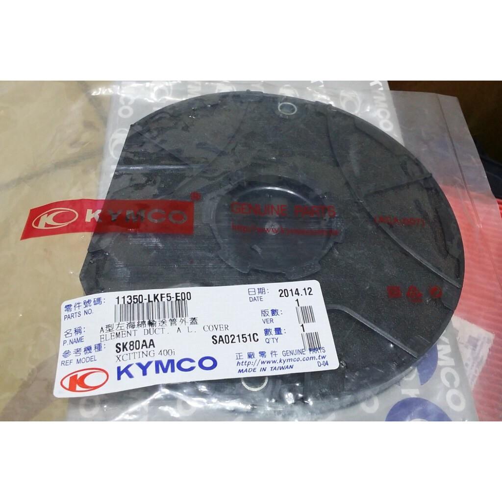 (全新)KYMCO 光陽 原廠刺激400傳動外蓋海棉