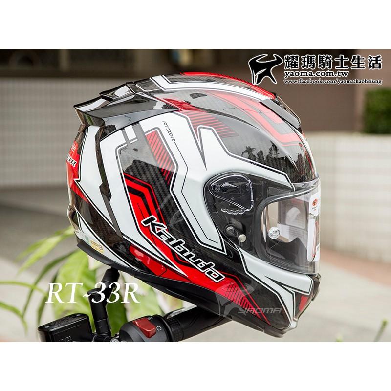 OGK安全帽 RT-33R 2代 賽道限量 雙D扣 輕量 半罩帽 3/4罩 RT33R