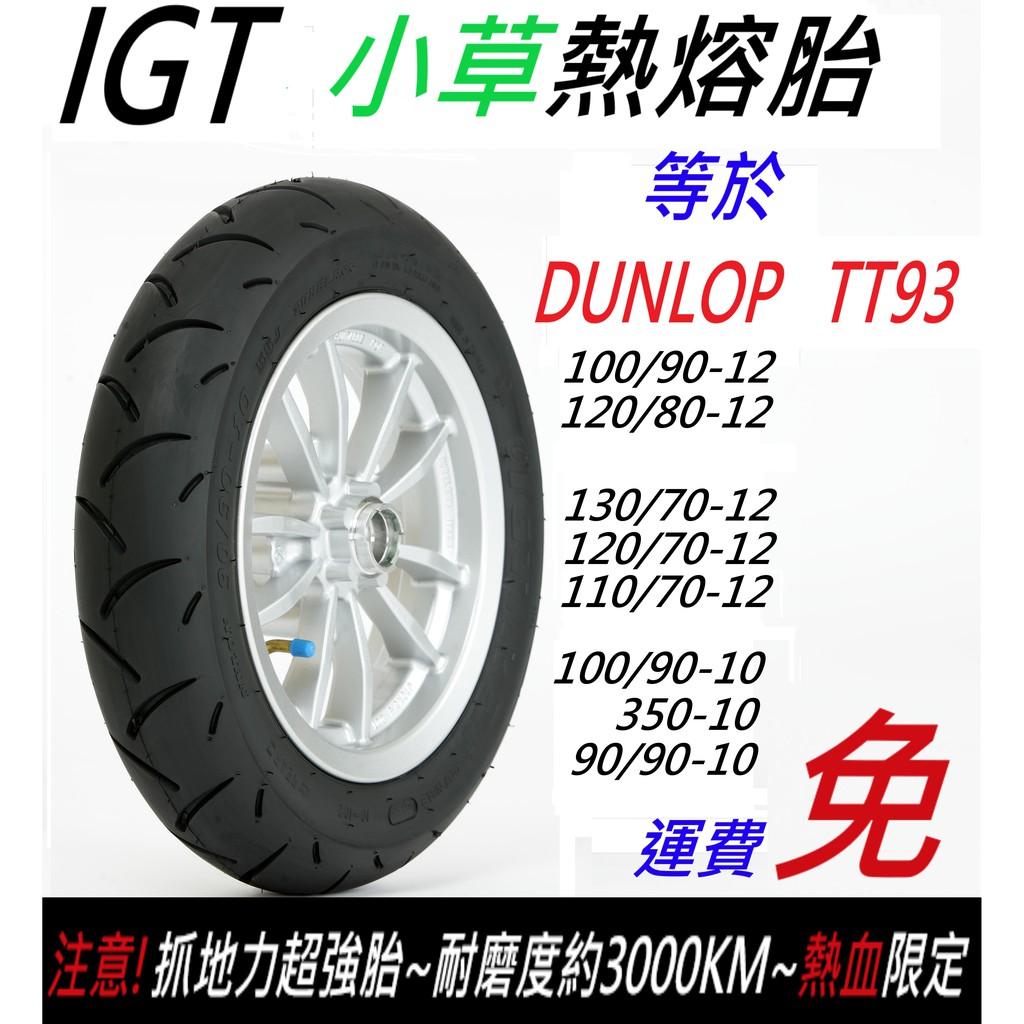 類 R1 GP BT601 TT93 爆低價 免運費 IGT小草熱熔胎  10吋 12吋 台灣製造 工廠直發 熱血族首選