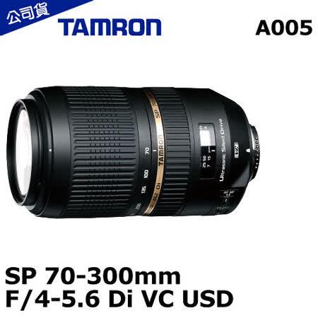 Tamron SP 70-300mm F4-5.6 Di VC USD A005 俊毅公司貨 原廠保固3年