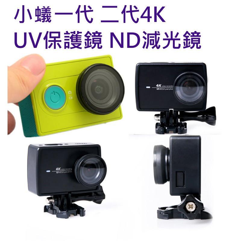 小蟻運動相機 UV 鏡頭保護鏡 ND減光鏡,適用 小米一代 二代4K  (GOPRO J4000 SJ9000 不適用)