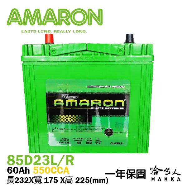 AMARON 愛馬龍 85D23L 一年保固 銀合金 汽車電瓶 55D23L CAMRY RAV4 電池 哈家人
