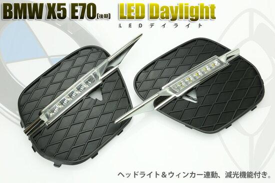 日燈BMW X5(E70)2010~ BIGROW