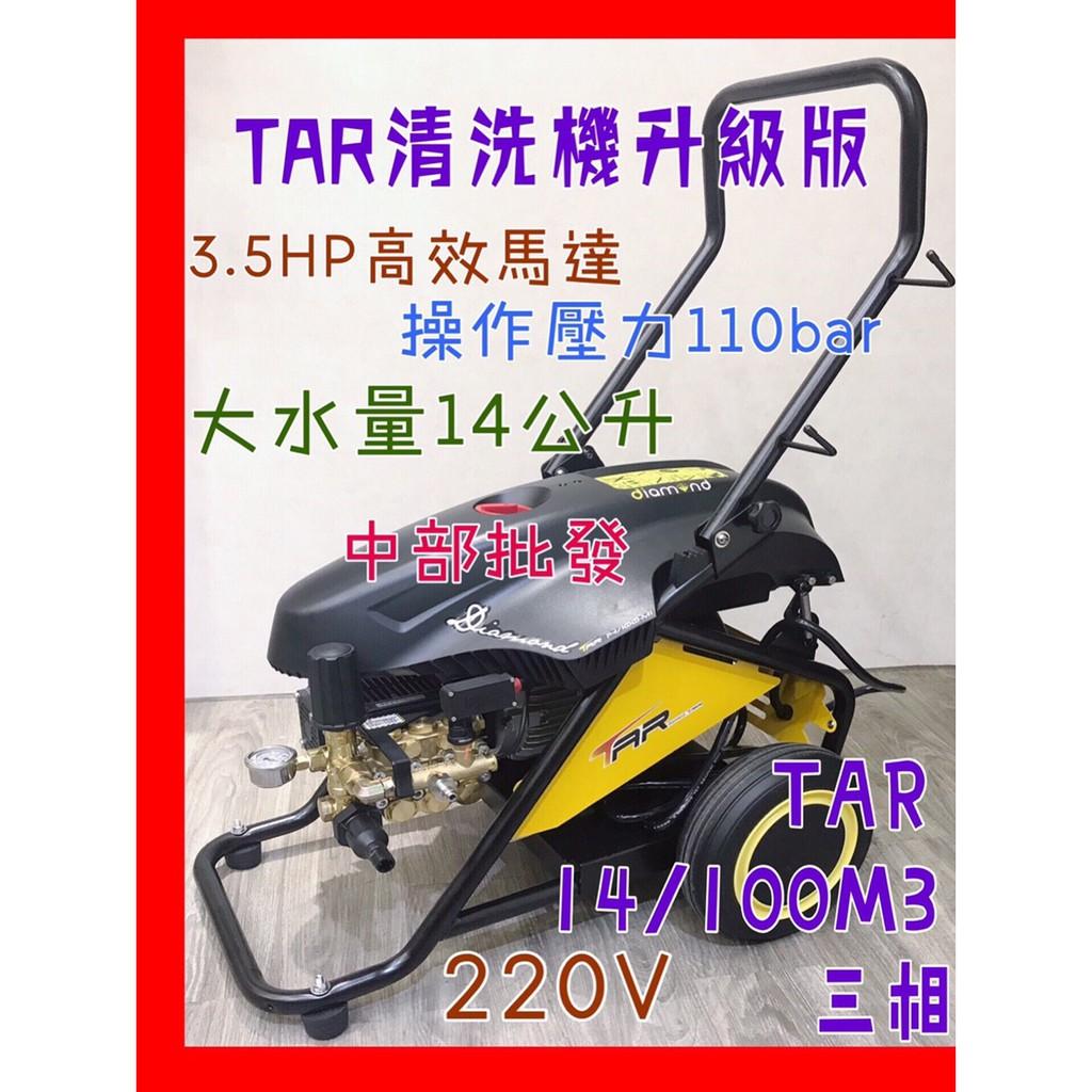 發票『中部批發』免運 TAR 14/100M3 三相 鑽石牌 220V 3.5HP 高壓清洗機 高壓洗車機  非物理牌