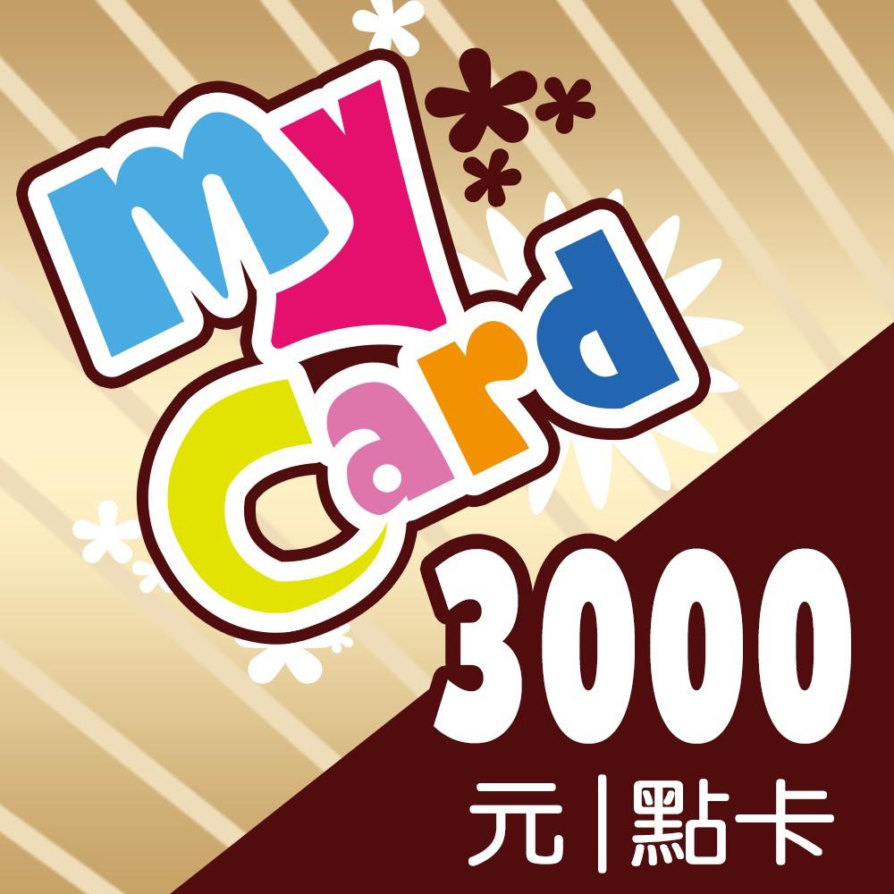 MyCard 3000點點數卡