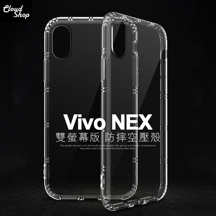 防摔殼 Vivo NEX 雙螢幕版 *6.39吋 手機殼 空壓殼 透明 軟殼 保護殼 氣墊 保護套 手機套 A12D1