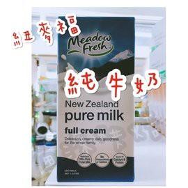 紐麥福 純牛奶1公升 保久乳