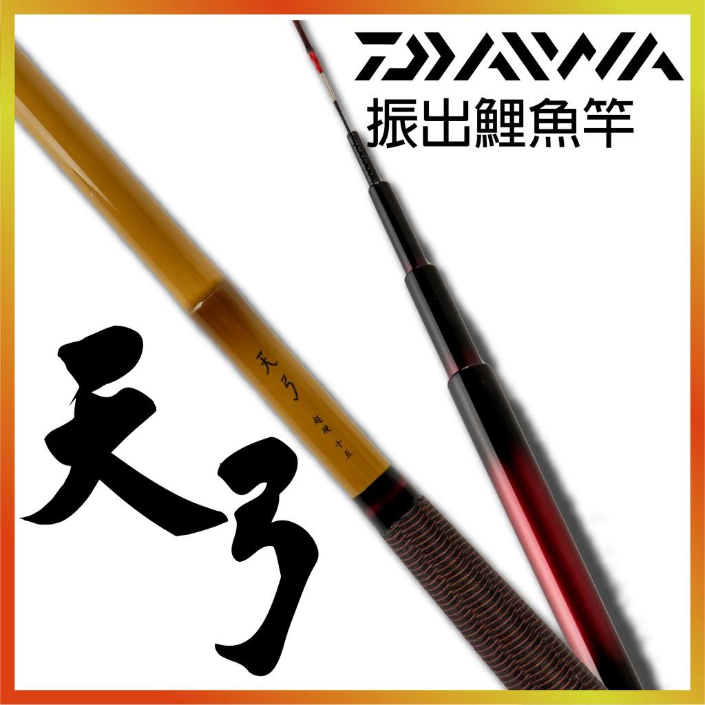 Daiwa 天弓鯉 振出手竿 出清優惠【R016】