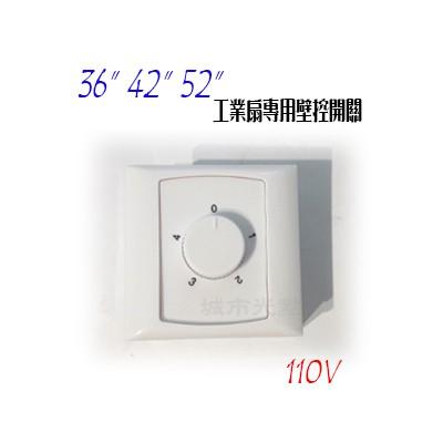 【城市光點】36.42.52吋三葉工業用壁控開關 110V或220V 下標區
