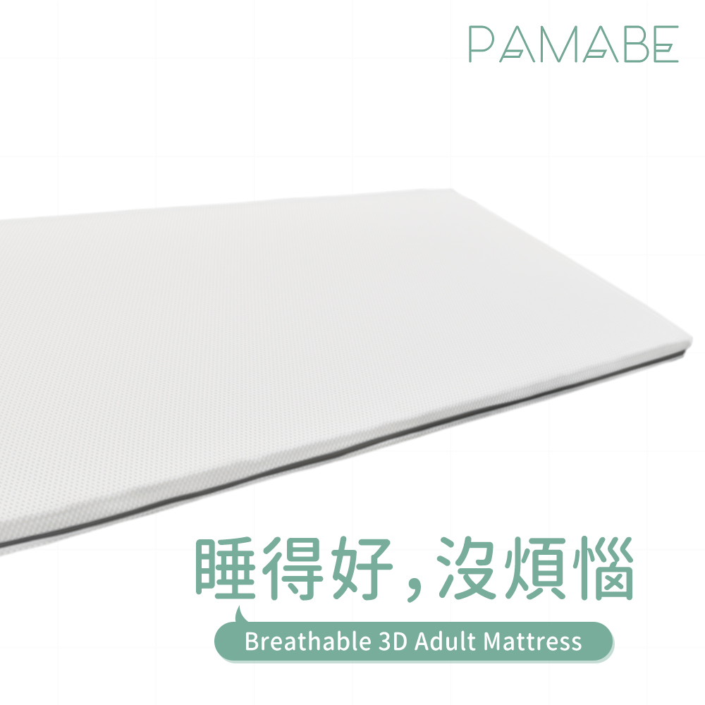 Pamabe透氣好睡護脊單人加大床墊-經典白-107x188x5cm(單人加大)