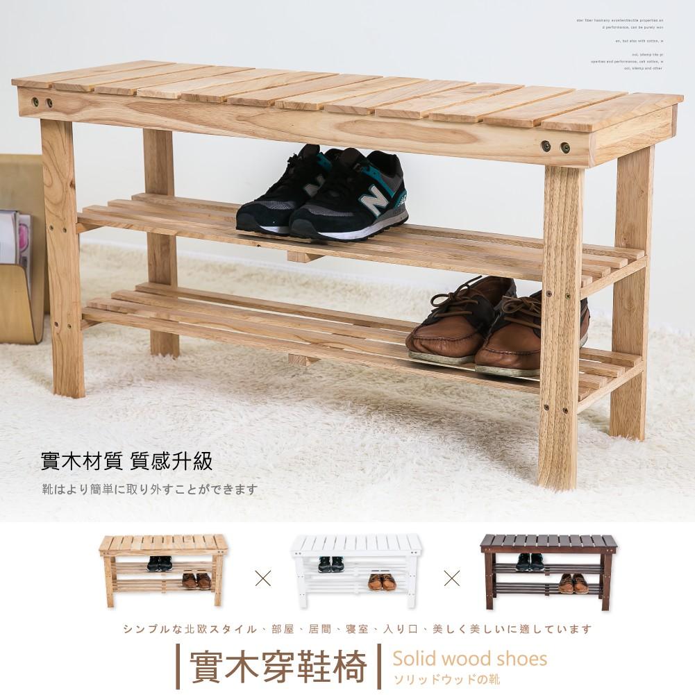 [免運] 歐德萊 天然松木穿鞋椅【SH-02】鞋架 鞋櫃 實木穿鞋椅 穿鞋架 穿鞋櫃 置物架 收納架 椅子 台灣製造