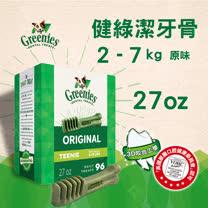 【85折】美國Greenies 健綠潔牙骨 / 原味盒裝 / (27oz/765g) 寵物零嘴 牙齒口腔保健 VOHC認證