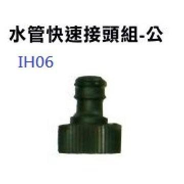 原廠貨 高壓清洗機 洗車機 進水管配件 進水接頭 水管快束接頭-公 萊姆 RYOBI 凱馳 通用規格 IH06