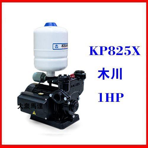 @大眾馬達~木川KP825X、傳統式加壓馬達*加壓機*高效能馬達、