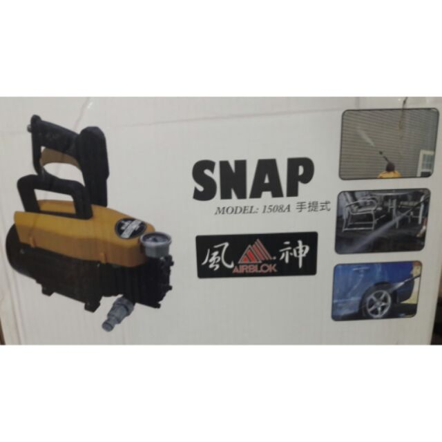 手提 高壓清洗機 洗車機 台灣 高美牌 專業 SNAP 1508A 非物理牌 特價!洗車