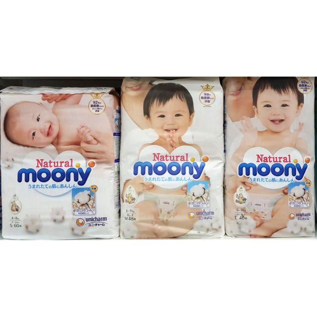Natural moony 日本境內版黏貼型頂級有機棉紙尿褲 NB / S / M / L