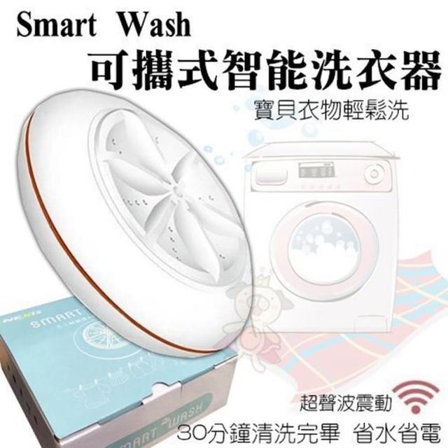 【Nexis】可攜式超聲波洗衣機《Smart Wash 智能洗衣器》