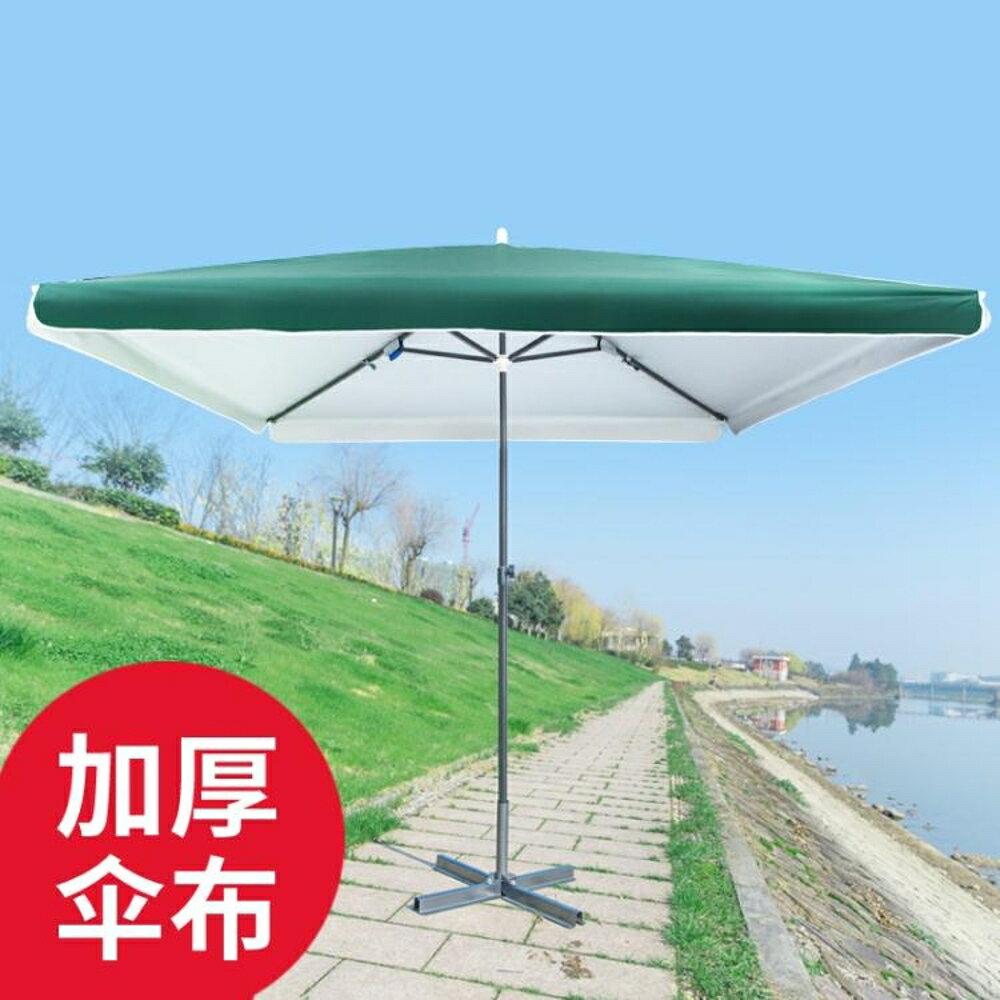 加厚太陽傘遮陽傘大雨傘擺攤商用超大號戶外大型擺攤傘四方長方形 WD 遇見生活