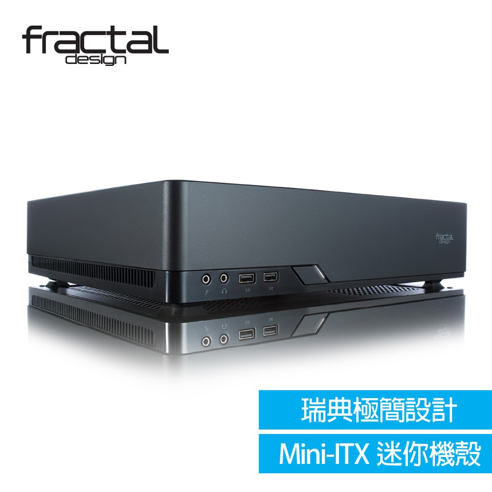 Node 202 Black 迷你機殼 Mini-ITX Fractal Design
