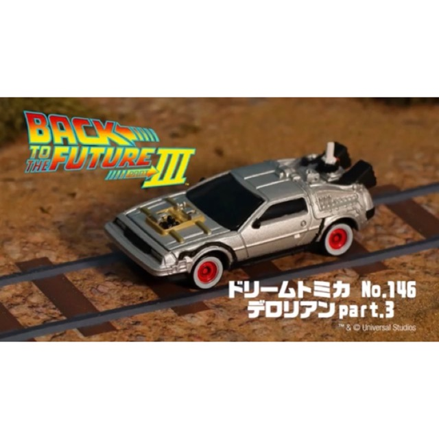 Dream Tomica No.146 Back to the Future part.3 -- Release date :	March 17, 2018