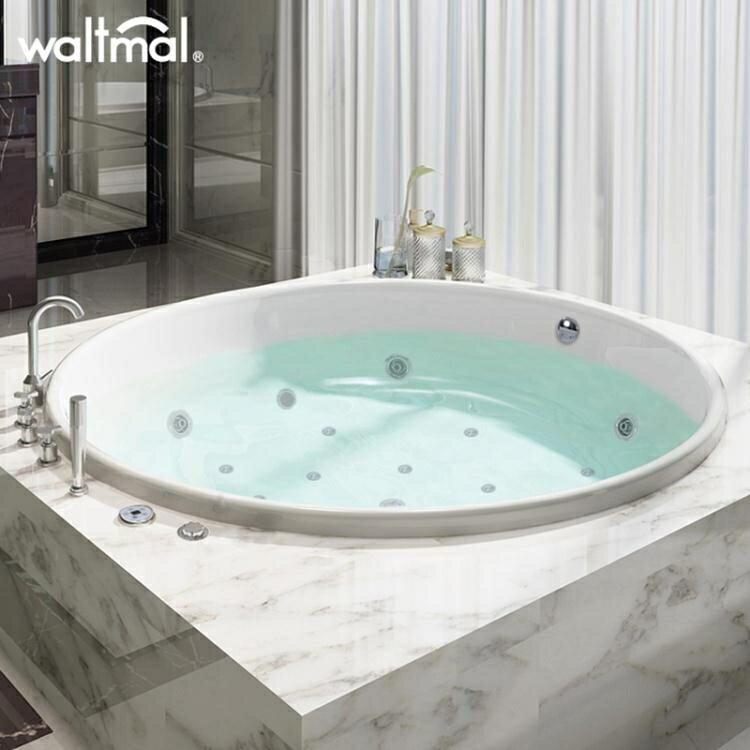 浴缸 沃特瑪 圓形浴缸家用成人雙人情侶沖浪按摩壓克力嵌入式浴池恒溫 DF 科技藝術館