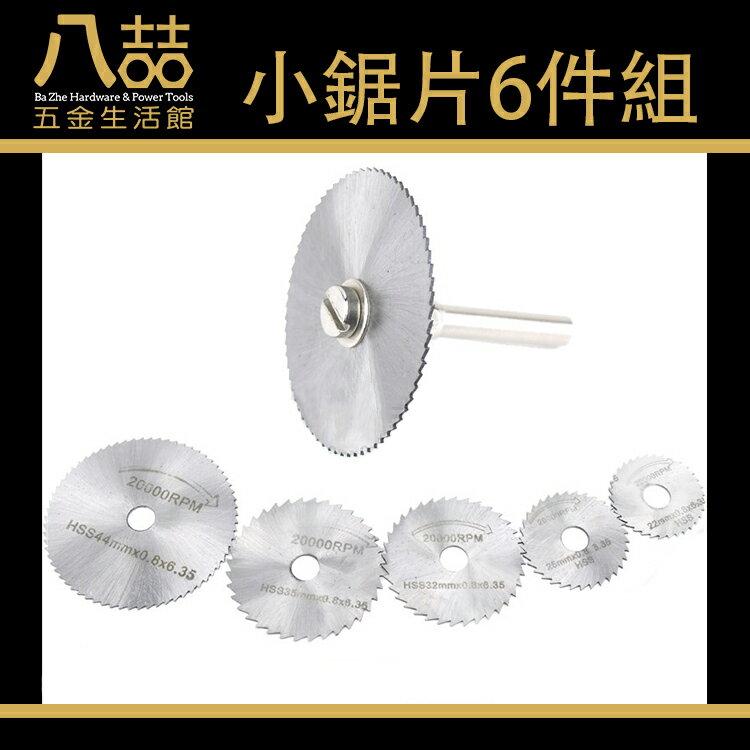高速鋼小鋸片6件組合 6mm柄 可鋸壓克力 薄塑膠 薄金屬片 玉石 木雕 切割 小鋸片 迷你鋸片