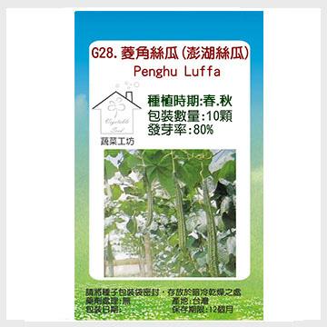 【蔬菜工坊】G28.菱角絲瓜(綠菱,澎湖絲瓜)種子
