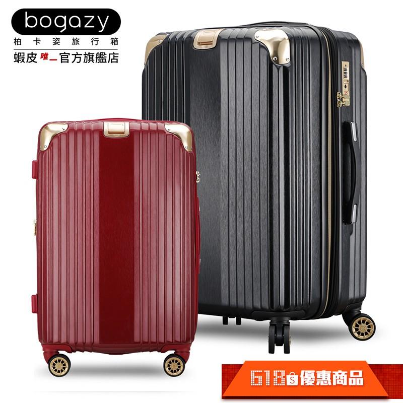 《Bogazy》都會之星 防爆拉鍊可加大行李箱(20/26/30吋)